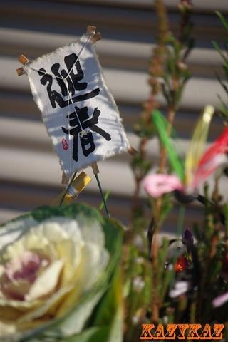 迎春2015(名入り)(縮小).jpg